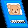 """""""【連絡帳】連絡帳5…"""