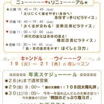 12月のお知らせ〜ピ…