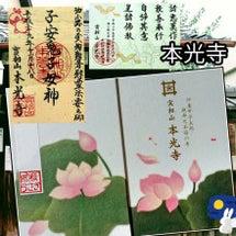 【京都】 本光寺でい…