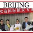 ドクター今川の『北京…