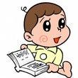 赤ちゃんが哲学書を読…