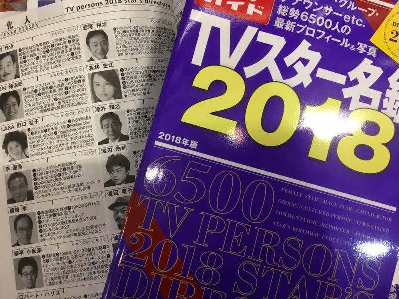 ◇◇「TVスター名鑑2018」の文化人...