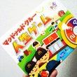 マクドナルド☆マクド…