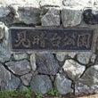 見晴台公園  江別市…
