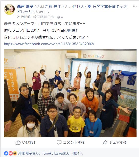 起業 集合写真 イベント イベント撮影 セミナー撮影 カメラマン 写真苦手 アシスタント森戸陽子