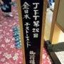 JFT全日本チヌトー…