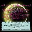 【11/29募集】月…