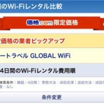 激安Wi-Fiルータ…
