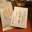 【 品評会入賞茶を楽…