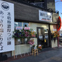 麺屋 冽 上尾店 本…
