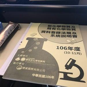 今年最後の台湾REACH説明会(最新)の画像