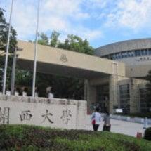 関西大学に遊びに行こ…