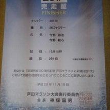 戸田マラソン