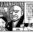 「4コマ日本史トンデ…