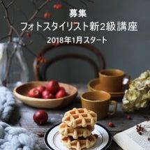 ★【新クラス募集】フ…