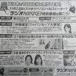 11/23放送ラジオ…