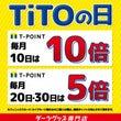 T-ポイント10倍!…