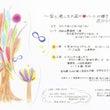 12/10☆愛と癒し…