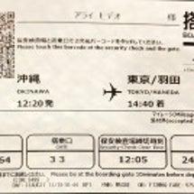沖縄から帰還