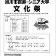 11/21(火)「旭…