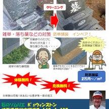 石材のメンテナンス:…