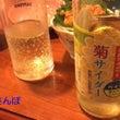 菊サイダーを飲むとき…