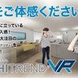 VRを体験!