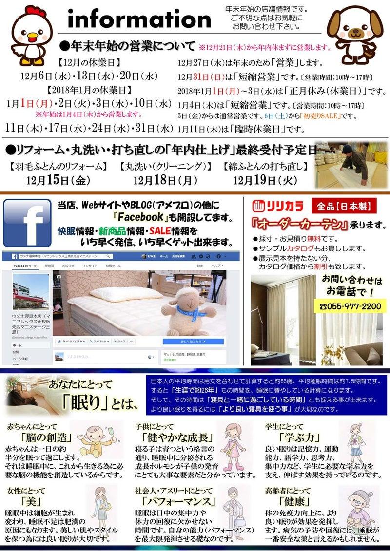 ウメナ寝具通信2017冬4