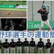 野球選手の運動塾
