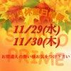 ♡♡11月休館日情報♡♡の画像