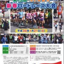 新春ロードレース大会