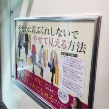 JR東日本にて電車広…