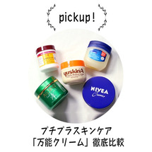 ◆pickup!プチ…