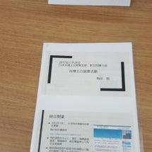 日本弁理士会関東支部…