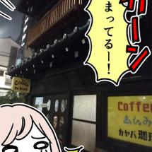 上野桜木あたりでのい…