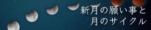 新月の願い事と月のサイクル