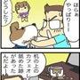 ★4コマ漫画「砂糖・…