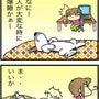 ★4コマ漫画「治らぬ…