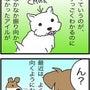 ★4コマ漫画「振り向…
