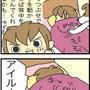 ★4コマ漫画「策略」