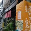 黒ゴマ担々麺 茅ヶ崎…