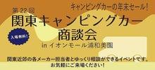 第22回関東キャンピングカー商談会