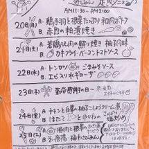 和食家・駿〜今週のお…