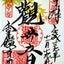 【京都】只今、特別公開中!!谷の御所「霊鑑寺」でいただいたステキな【御朱印】~追加掲載まとめ版~