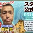 スタポケ対戦日記29…