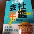 愛媛の会社年鑑201…