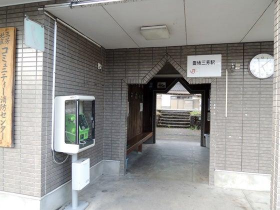 まったり駅探訪】久大本線・豊後...