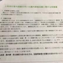 IgA 検査 腸内細…