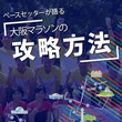 大阪マラソン/コース…