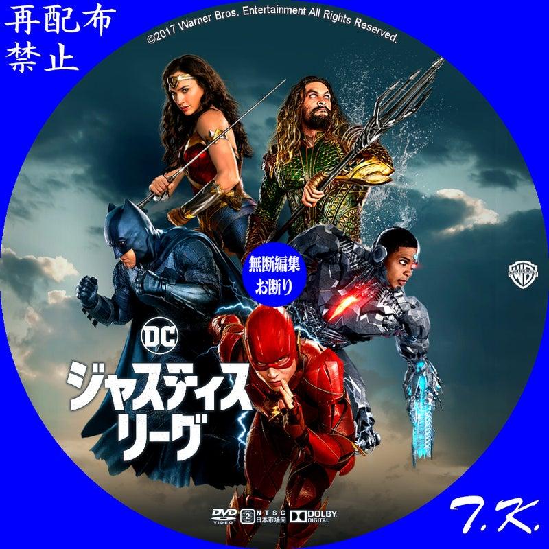 ジャスティス・リーグ DVD/BDラベル
